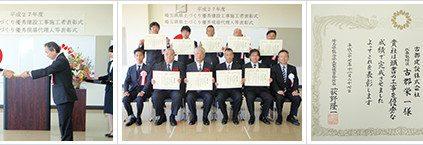 平成27年度埼玉県県土づくり優秀建設工事施工者表彰式