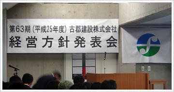 平成25年度 経営方針発表会のご報告