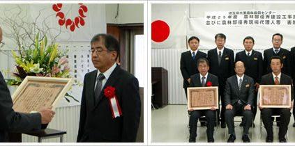 埼玉県農林部優秀建設工事施工者及び現場代理人として表彰されました