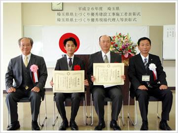 埼玉県県土づくり優秀建設工事施工者及び優秀現場代理人等表彰式が行われました