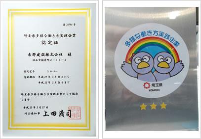 埼玉県より「多様な働き方実践企業」の認定を受けました