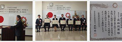 11月22日に埼玉県県土づくり優秀建設工事施工者表彰式が開催されました。