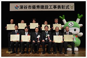 平成29年4月6日(木)に深谷市優秀建設工事表彰式が行われました。