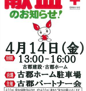 平成29年4月14日に献血を行います。
