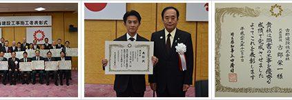 平成29年埼玉県優秀建設工事施工者表彰の授与式