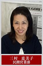 民間営業部 三村恵美子