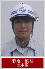 土木部 菊地 慎吾