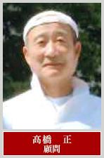 File No.51 顧問 髙橋 正