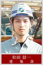 建築部 松田 信一