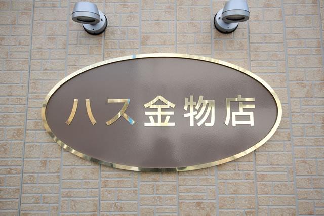ハス金物店03