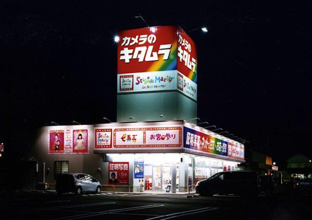 カメラのキタムラ 深谷・上柴店様02