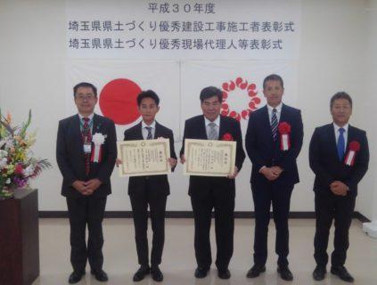 平成30年度埼玉県県土づくり優秀建設工事施工者表彰及び優秀現場代理人表彰式