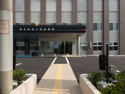 東入間警察署庁舎 新築工事