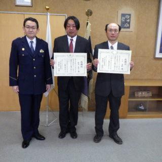 埼玉県熊谷警察署長 感謝状