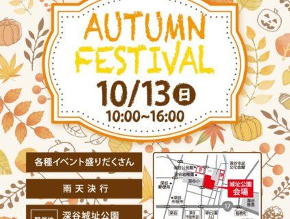 10/13 お客様感謝祭-AUTUMN FESTIVAL-開催
