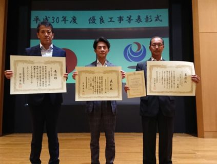 平成30年度 関東地方整備局優良工事等表彰式