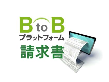 パートナー会社の皆さまへ(BtoBプラットフォーム請求書)