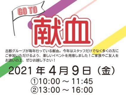 令和3年4月9日(金)本社にて献血が行われます