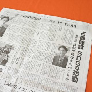 埼玉建設新聞に掲載されました