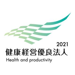 経済産業省の健康経営優良法人2021(中小規模法人部門)に認定されました