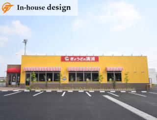 (仮称)ぎょうざの満洲おおたモール新店舗建築工事